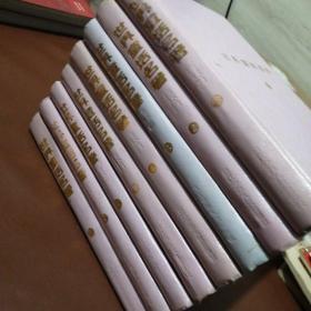 世界童话名著连环画【全套八册,大32开精装本】