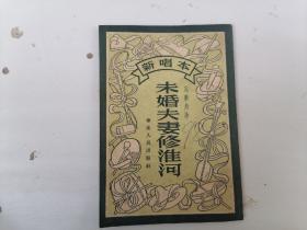 1952年,新唱本《未婚夫妻修淮河》完艺舟著。(1923—) 完艺舟,亦名完颜艺舟,满族,安徽肥东县人。作家 。
