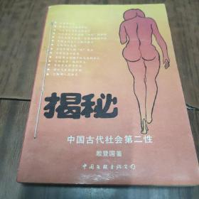 揭秘中国古代社会第二性(2-5)