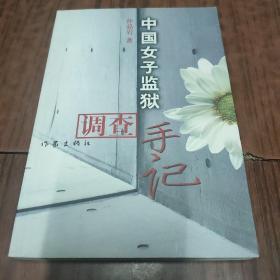 中国女子监狱调查手记(2-5)