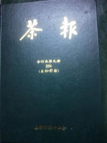 茶报(2004合订笫九期总84一87)共4本