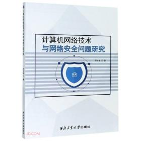 计算机网络技术与网络安全问题研究