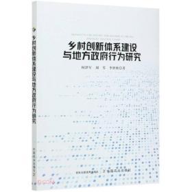乡村创新体系建设与地方政府行为研究