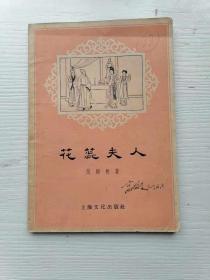 稀少的1956年一版一印古典小说《花蕊夫人》,内印50000册。多插图。