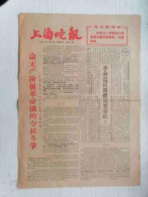 """文革时期1967文年2月1日(特殊日)《上海晚报》刊登《红旗杂志》重要""""夺权""""社论,吹响了造反派向党、政夺权的号角。(包邮)"""