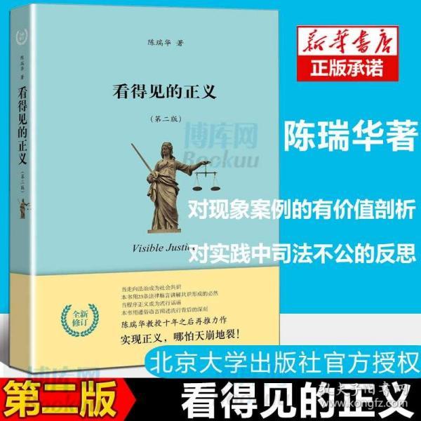 现货正版 看得见的正义 第2版第二版 全新修订 陈瑞华 法律(法学常识 适合法学院学生 公检法 律师等司法领域的读者)9787301225431