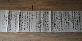 著名女书法家孙晓云老师横幅小行书作品保真!