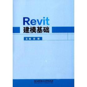 全新正版 Revit建模基础安娜北京理工大学出版社