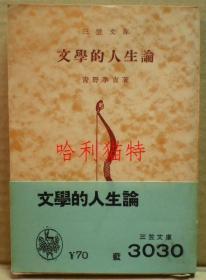 文学的人生论 <三笠文库 ; 第153>