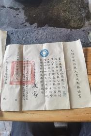 同一人江西吉安永丰,乙种公职候选人考试及格证书和毕业证明书