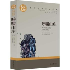 呼啸山庄中文版原版艾米莉勃朗特著人民文学长篇小说世界名著外国