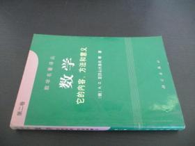 数学(第二卷):它的内容,方法和意义