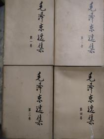 毛泽东选集。1一4卷。
