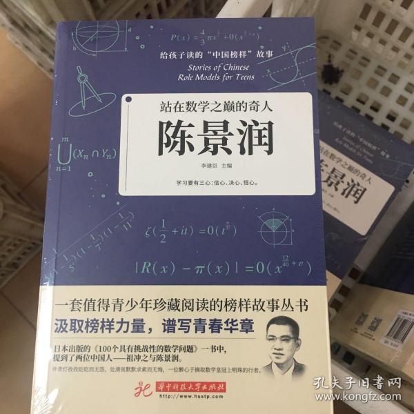 站在数学之巅的奇人:陈景润
