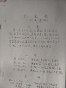 钓金龟(赣剧弹腔,油印本.带部分曲