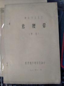 赣剧传统剧目(弹腔)鸾腰带0.