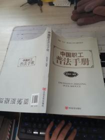 中国职工普法手册