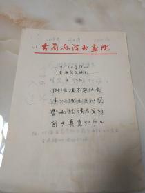 四川著名书法家 诗人 许文榜 诗词竞赛稿