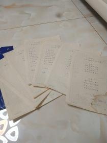 早期中国书法家协会理事 李长路 诗词竞赛稿