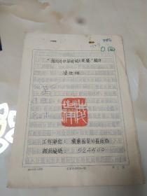 广东省吴川市著名书法家 诗人 凌世祥 诗词竞赛稿