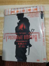 风暴之门   DVD