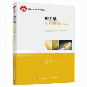 """加工纸与特种纸(第四版)(中国轻工业""""十三五""""规划教材)"""