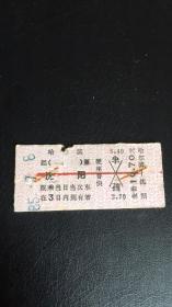老火车票(哈尔滨--沈阳)硬座普快