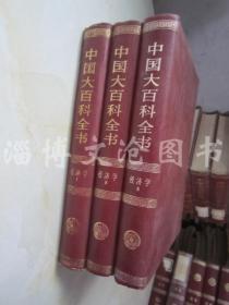 中国大百科全书(甲种本): 经济学(1.2.3)【精装】