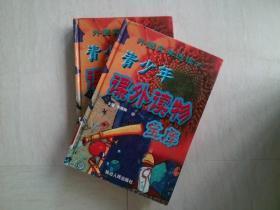 青少年课外读物宝库外国文学选读下