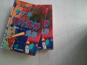 青少年课外读物宝库民间故事选读上