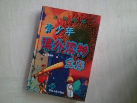 青少年课外读物宝库小说选读