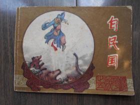 1983年【镜花缘,白民国】