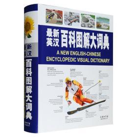 商务国际与加拿大魁美国际联合出品《最新英汉百科图解大词典》精装