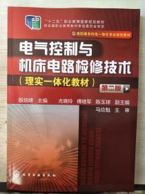 电气控制与机床电路检修技术(理实一体化教材)第二版
