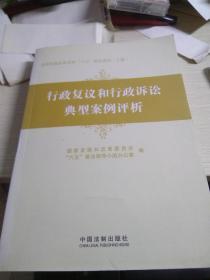 行政复议和行政诉讼典型案例评析上册