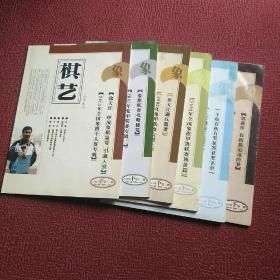 棋艺 2003年下第1.7.8.10.11.12期