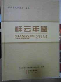 祥云年鉴(2014)