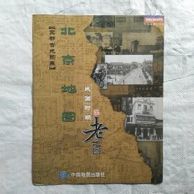 北京地图  民国时期老地图