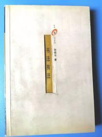 《书法有法》孙晓云签名本
