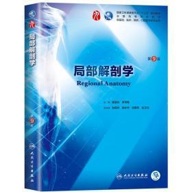 人卫版 局部解剖学(第9版)第九版 刘树伟 第九版本科临床西医教材 人民卫生出版社 局部解剖学第8八版升级教材