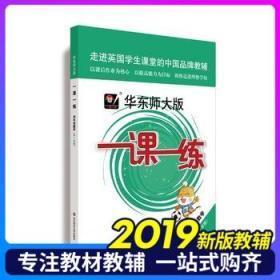 2019秋一课一练·四年级数学(第一学期)