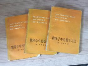 物理学中的数学方法(一册)