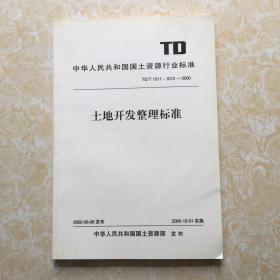 土地开发整理标准 TD/T 1011-1013-2000