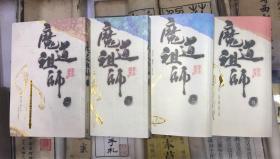 魔道祖师  四册全  墨香铜臭作品