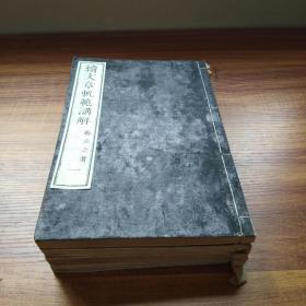 和刻本  《 正续文章轨范讲解》4册     森立之译  1881年 内藤书屋藏