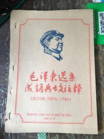 毛泽东选集成语典故注释(增订本初稿)(1967年 油印本 16开)(少见本)