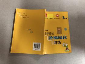 小学语文阶梯阅读训练(3年级)