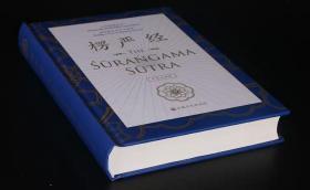 楞严经:中英双语版