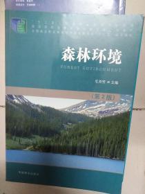 森林环境(第2版)