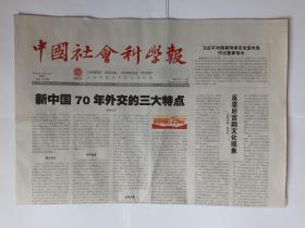 中国社会科学报,2019年9月17日